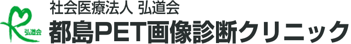 社会医療法人 弘道会 都島PET画像診断クリニック